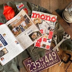 雑誌『モノマガジン』へのタイアップ掲載ご報告