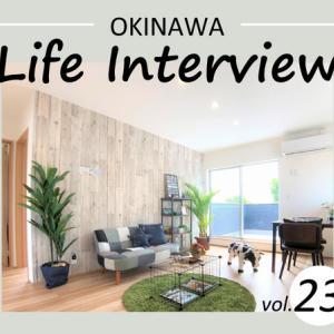 【OKINAWA】暮らしのインタビュー vol.23