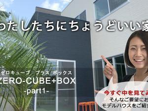 MOVIE★わたしたちにちょうどいい家~ ZERO-CUBE+BOX~高平3-part1-