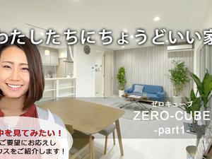 MOVIE★NEWオプション発表!わたしたちにちょうどいい家~ZERO-CUBE~赤道ハイツ3