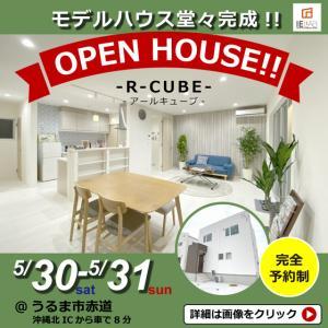 5/30(土)31(日)完成見学会開催!!inうるま市赤道モデルハウス