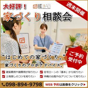 6/5(金)6(土)7(日)予約受付中!大好評<家づくり相談会>