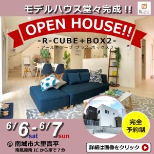 6/6(土)7(日)完成見学会開催!!南城市大里高平モデルハウス