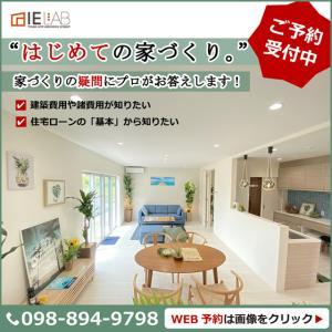 6/12(金)13(土)14(日)<無料相談会>予約受付中!