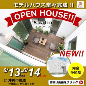 6/13(土)14(日)完成見学会開催!!沖縄市高原モデルハウス