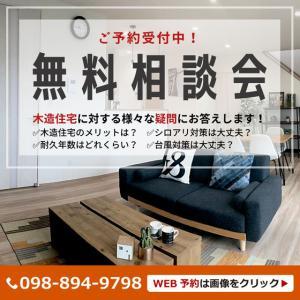 6/19(金)20(土)21(日)<無料相談会>予約受付中!