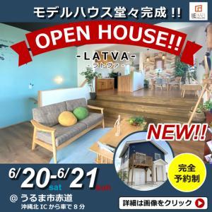 6/20(土)21(日)完成見学会開催!!うるま市赤道モデルハウス