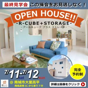 7/11(土)12(日)最終見学会!!南城市大里高平モデルハウス
