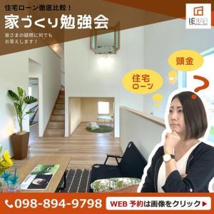10/23(金)24(土)25(日)住宅ローン徹底比較!家づくり勉強会開催!