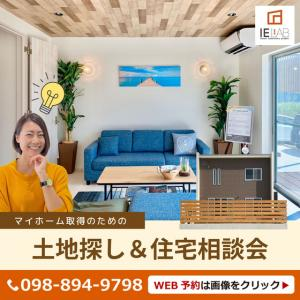 10/30(金)31(土)1/11(日)マイホーム取得のための 土地探し&住宅相談会開催!