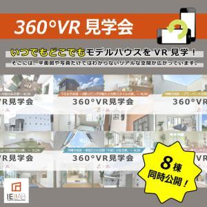 【360°VR見学会】いつでもどこでもモデルハウスを見学!