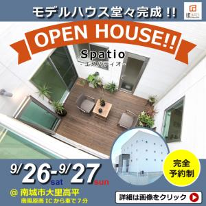 9/26(土)27(日)完成見学会開催!!南城市大里高平モデルハウス