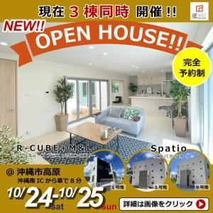 10/24(土)25(日)3棟同時!完成見学会開催♪沖縄市高原モデルハウス