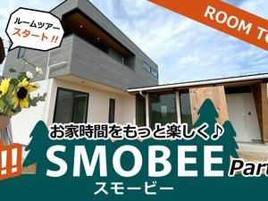 【ルームツアー】お家時間をもっと楽しく♪SMOBEEスモービー-Part1-