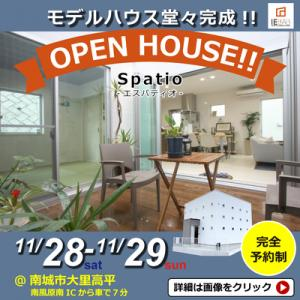 11/28(土)29(日)完成見学会開催!!南城市大里高平モデルハウス