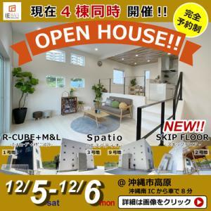 12/5(土)6(日)4棟同時!完成見学会開催♪沖縄市高原モデルハウス