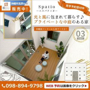 建売情報!「Spatio-エスパティオ-」 沖縄市高原に完成したコートハウス。
