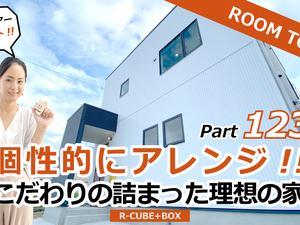 【ルームツアー】個性的にアレンジ!こだわりの詰まった理想の家。-Part123まとめ-