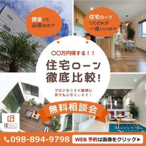 1/29(金)30(土)31(日) 〇〇万円得する!!住宅ローン徹底比較! ー 無料相談会開催 ー