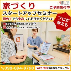 9/24(金)25(土)26(日)初めての家づくりでも安心!スタートアップセミナー開催!!