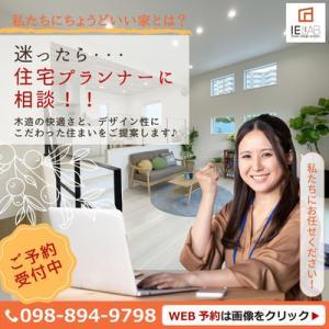 6/11(金)12(土)13(日) 家づくりに迷ったら、住宅プランナーに相談しよう!