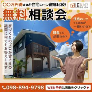 6/18(金)19(土)20(日) 〇〇万円得する!!住宅ローン徹底比較! ー 無料相談会開催 ー