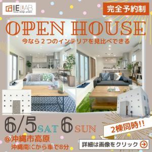 6/5(土)6(日) 2棟同時!完成見学会開催♪沖縄市高原モデルハウス