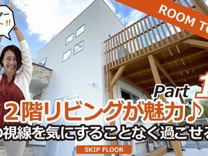 【ルームツアー】2階リビングが魅力♪隣の視線を気にすることなく過ごせる家。-Part1-