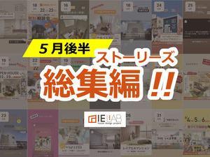 【インスタストーリーズ総集編】2021年5月後半!