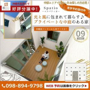 【建売情報】好評分譲中!「Spatio-エスパティオ-」 沖縄市高原に完成したコートハウス。