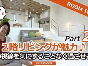 【ルームツアー】2階リビングが魅力♪隣の視線を気にすることなく過ごせる家。-Part2-