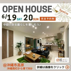 6/19(土)20(日) 完成見学会開催!!沖縄市高原モデルハウス