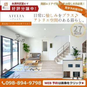 【建売情報】好評分譲中!「ATELIA -アトリア-」in糸満市武富