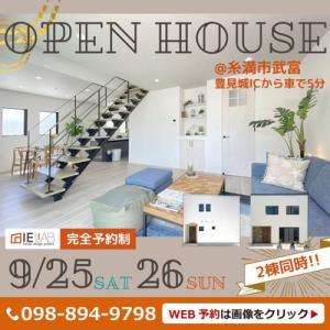 ◆ご見学予約受付中◆糸満市武富にイエラボ新商品が2棟同時オープン!!