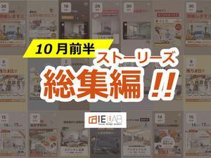 【インスタストーリーズ総集編】2021年10月前半!
