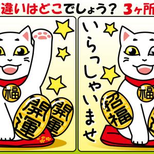 #05 招き猫のイラストで間違い探し