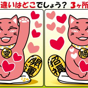 #13 招き猫のイラストで間違い探し