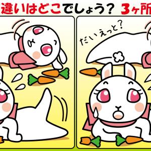#40 ウサギのイラストで【間違い探し】