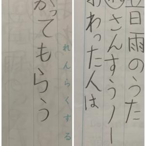 2020/09/18 算数ノート