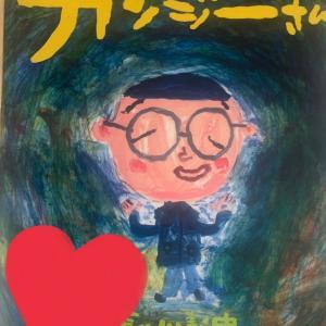 2020/12/03 ガンジーさん