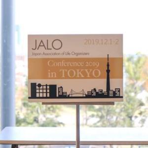 JALOカンファレンスin東京