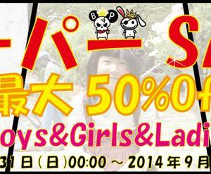 ☆★最大50%Off★☆スーパーSALE♪