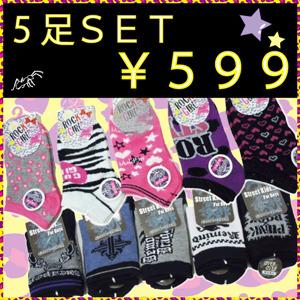 ☆★5足Set599円★☆
