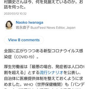 """""""今村先生のインタビュー""""と ダイアモンドプリンセス号"""