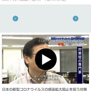 必見❗️新型コロナウィルス「瀬戸際の攻防」感染拡大阻止最前線からの報告~NHKスペシャル