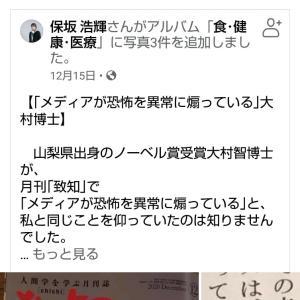 新コロちゃん②(メディアの、、、(゜_゜;))
