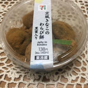 6月25日 * 京風きなこのわらび餅 *