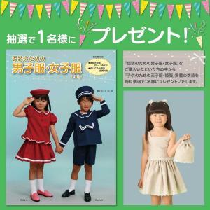 ☆ 『子供のための王子服・姫服』 掲載の衣装をプレゼント☆