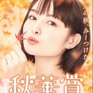 毎日王冠2019秋華賞ポスターのスーパーサイン!
