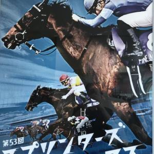 2019スプリンターズSポスターのスーパーサイン2!